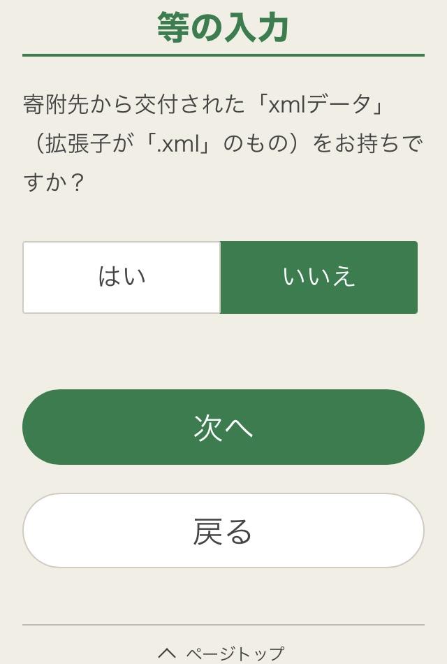 xmlデータの入力画面