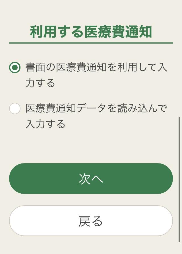 入力方法の選択画面